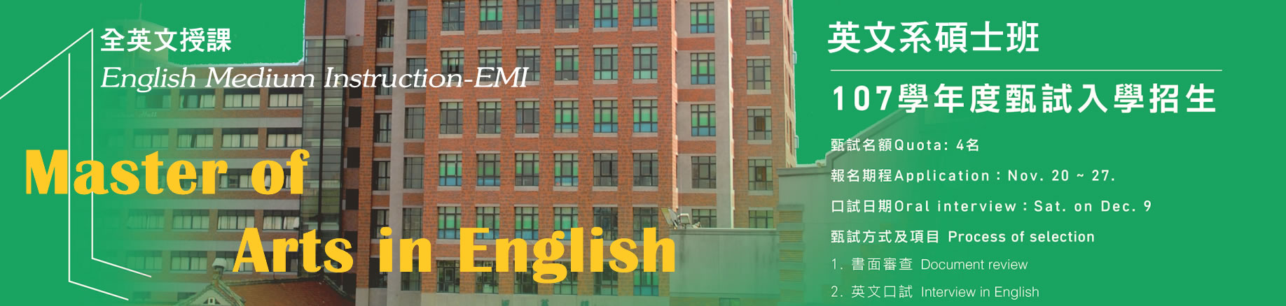 英國語文系碩士班Banner