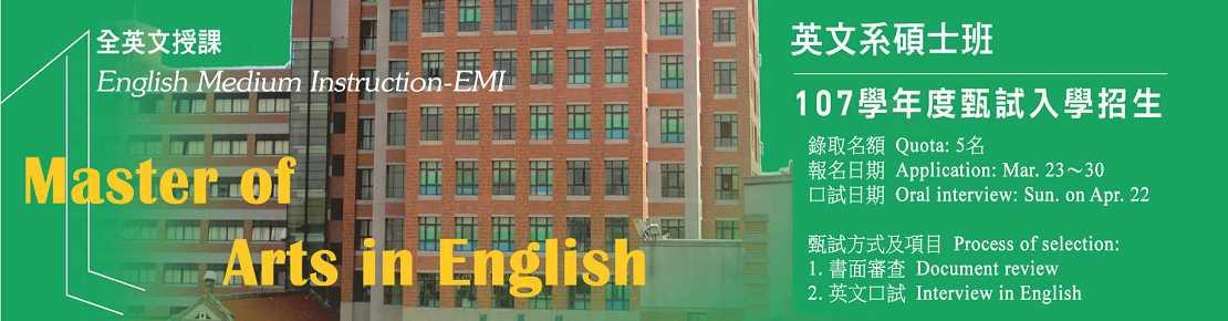 107學年度英文系碩士班招生宣傳