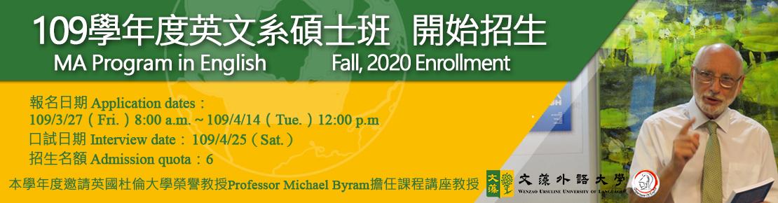 109學年度英文系碩士班招生Banner(另開新視窗)