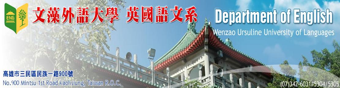 英文系New Banner (另開新視窗)