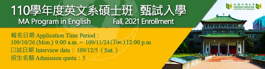 110學年度英文系碩士班招生Banner(另開新視窗)